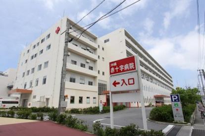沖縄赤十字病院の画像2