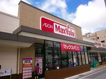 マックスバリュ壷川店の画像1