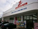 ドラッグイレブン 壺川店