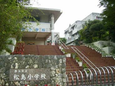 松島小学校の画像2