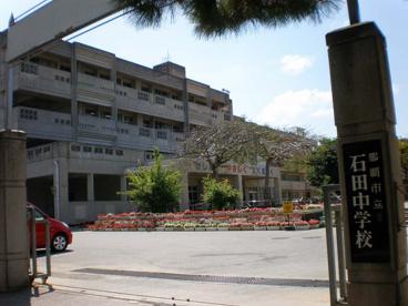 石田中学校の画像2