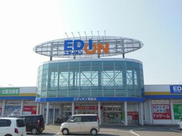エディオン 筑後店の画像1