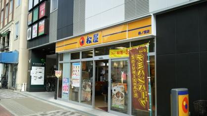 松屋 森ノ宮店の画像1
