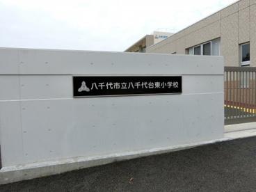 八千代台東小学校の画像2
