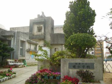 曙小学校の画像2