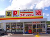 ダイレックス津嘉山店