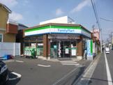ファミリーマート 豊島長崎三丁目店
