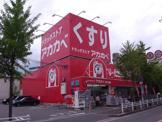 アカカベドラッグストア忍ヶ丘薬店