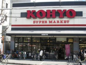コーヨー 江坂店の画像1