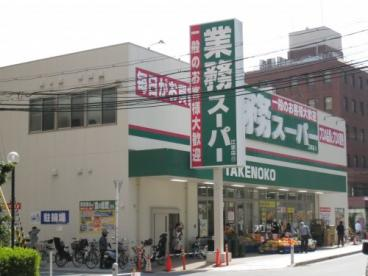 業務スーパーTAKENOKO江坂店の画像1