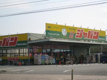 ジャパン吹田穂波店の画像1