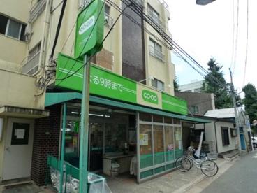 コープみらい(生協) ミニコープ目白台店の画像1