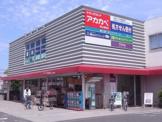 ドラックストアーアカカベ楠公通店
