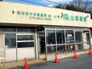 山垣畜産本店の画像1