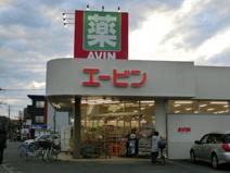 エービン薬局実籾店