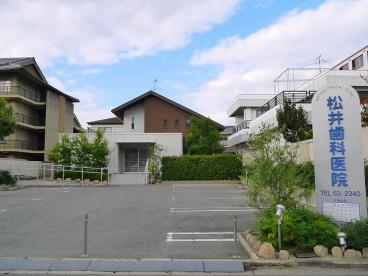 松井歯科医院の画像4