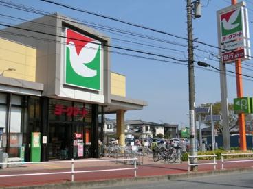 ヨークマート花見川店の画像1