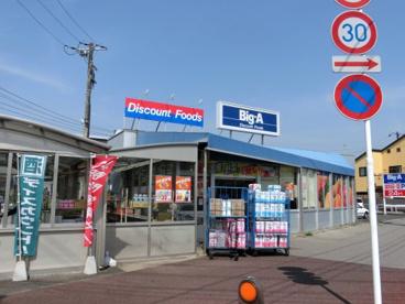 ビッグ・エー花見川店の画像1