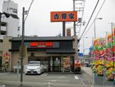 吉野家 171号線武庫川店