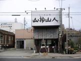 山神山人西宮店
