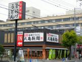 丸亀製麺西宮店
