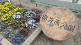 間谷西公園