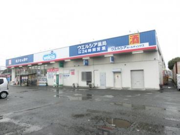 ウエルシア行田佐間店の画像1