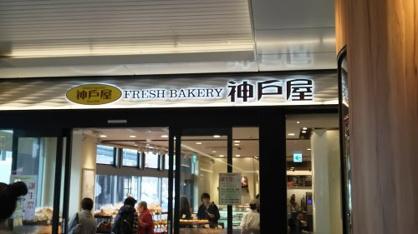 フレッシュベーカリー神戸森ノ宮駅店の画像1