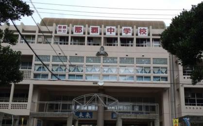 那覇市立那覇中学校の画像1