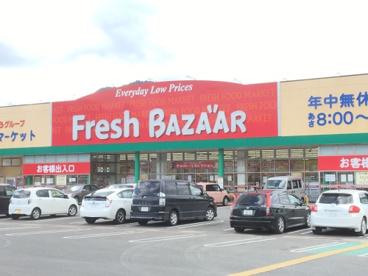 フレッシュバザール 山南店の画像1