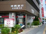 沖縄銀行 古波蔵支店