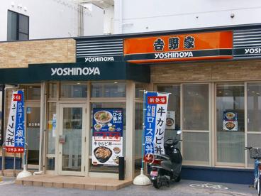 吉野家 329号線壷川店の画像1