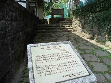崎山公園の画像1