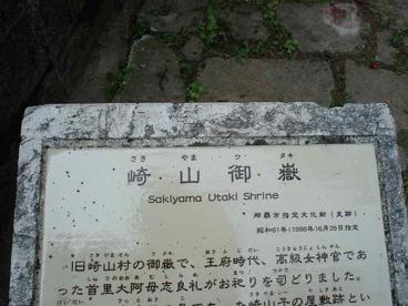 崎山公園の画像2