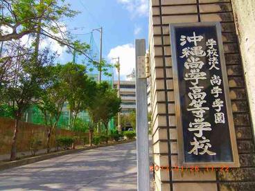 沖縄尚学高等学校・附属中学校の画像1