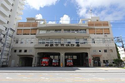那覇市消防本部西消防署の画像1
