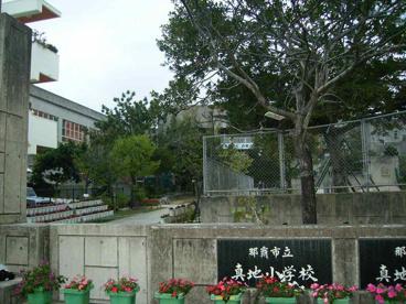 真地小学校の画像1
