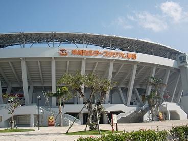 沖縄セルラースタジアム那覇の画像1