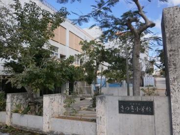 さつき小学校の画像1