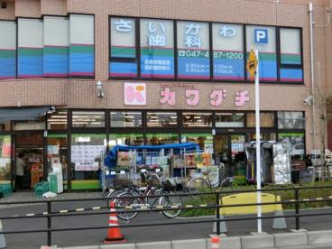 スーパーチェーンカワグチ大和田店の画像1