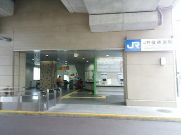 JR俊徳道の画像1