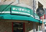 まいばすけっと南馬込5丁目店