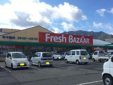 フレッシュバザール氷上町店の画像1
