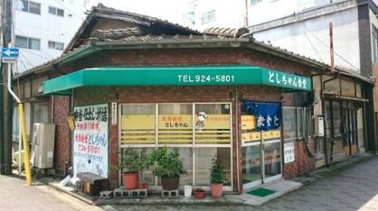 としちゃん食堂の画像1