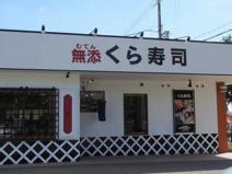 無添くら寿司 池田西店