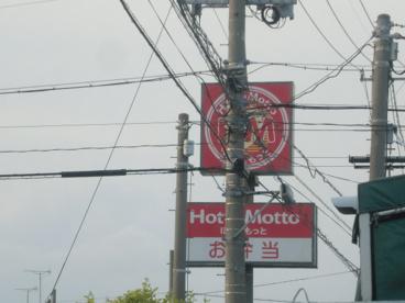 ほっともっと中田町店の画像1