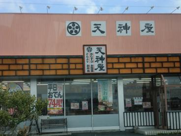 てんじんや笠井街道店の画像1