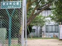 栄本町公園