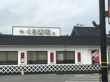 無添くら寿司 丹波店の画像1