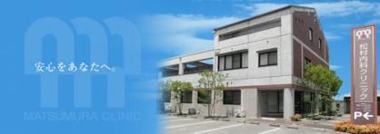 松村内科クリニックの画像1